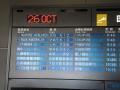Im Flughafen Nagoya