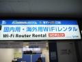 Mobil-Wi-Fi-Verleih