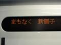 Anzeige in der Bahn